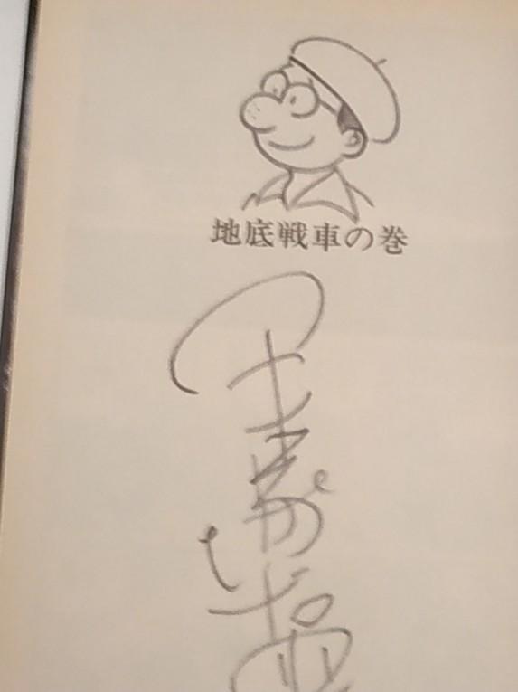 Dédicace TEZUKA dans Astro Boy