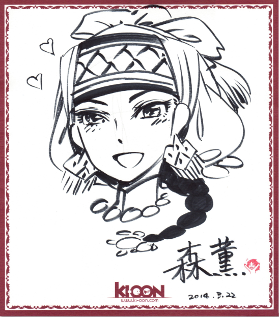 Kaoru MORI - Bride Stories