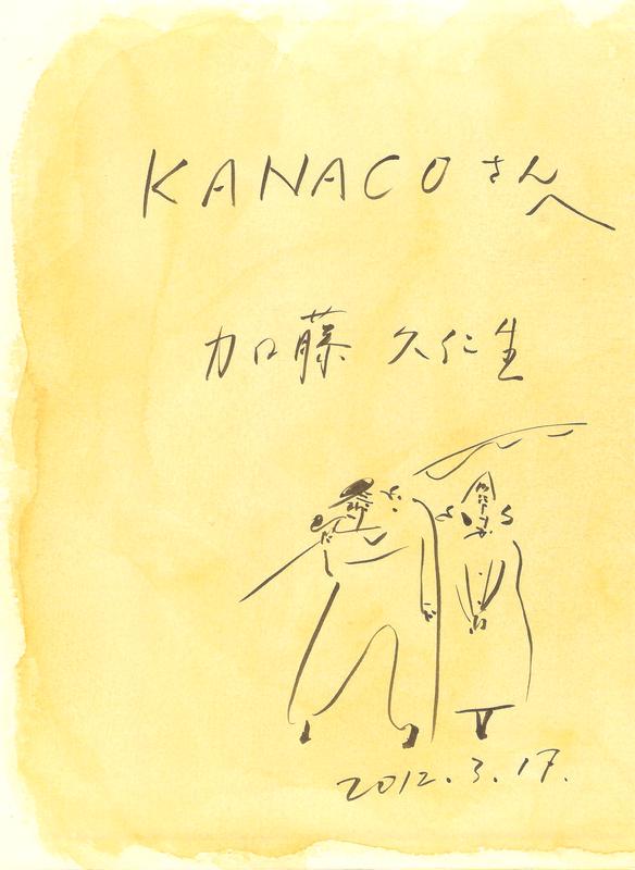 Dédicace Kunio Kato au Centre Pompidou (2012)
