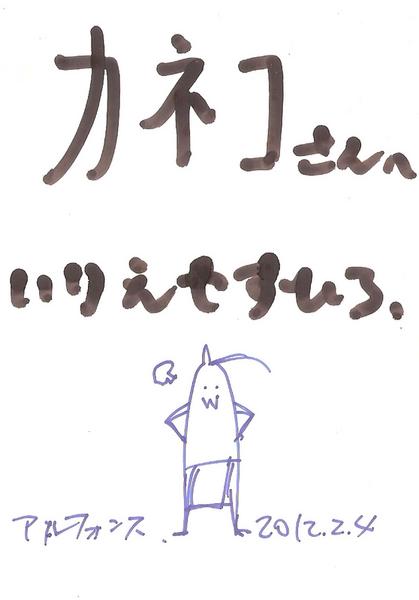 Dédicace Yasuhiro Irie à Paris Manga (Fév 2012)