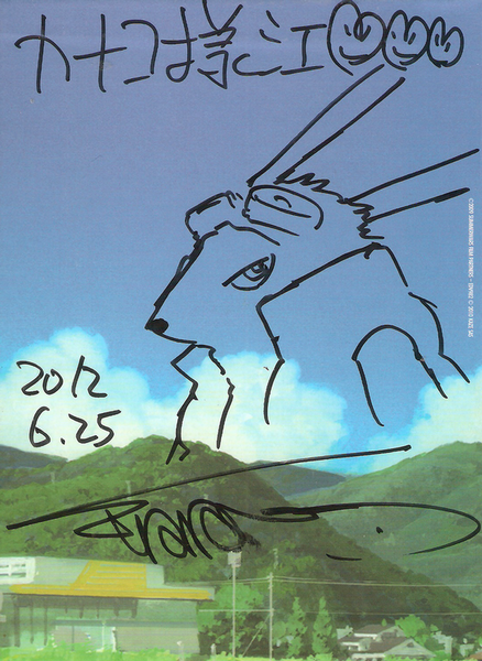 Dédicace Mamoru Hosoda au Dernier Bar (2012)