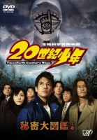 drama manga - 20th Century Boys - Film 1