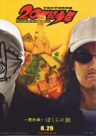 drama manga - 20th Century Boys - Film 3