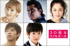 drama manga - 3D Kanojo