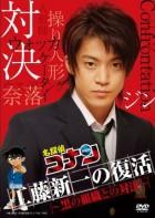 drama manga - Metantei Conan