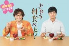 drama manga - Kinô Nani Tabeta ? - Film live