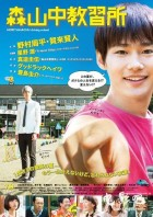 Films VO - Moriyamachu Driving School