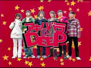 drama manga - Akihabara@DEEP