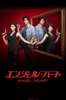 drama - Angel Heart
