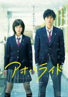 Films VO - Ao haru ride