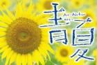 film manga - Ao Natsu