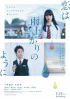 Films VO - Koi wa Ameagari no You ni