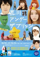 drama - Arakawa Under the bridge