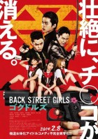 Back Street Girls - Gokudols