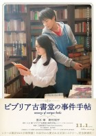 film asie - Biblia Koshodō no Jiken Techô - Film