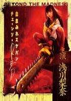 film manga - Chimamire Sukeban Chainsaw Red