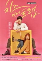 film vod asie - Cheese in the Trap