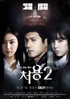 film vod asie - Cheo Yong 2
