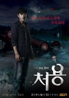 film vod asie - Cheo Yong