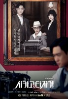 film vod asie - Chicago Typewriter