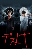 film vod asie - Death Note - TV