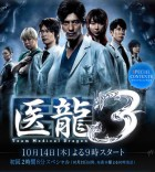 film vod asie - Iryu Team Medical Dragon S3