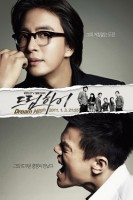 film vod asie - Dream High - S1