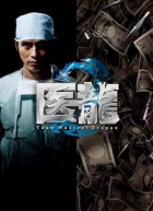 film vod asie - Iryu Team Medical Dragon S2