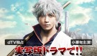 film vod asie - Gintama TV