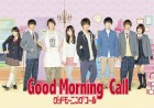 manga animé - Good Morning Call