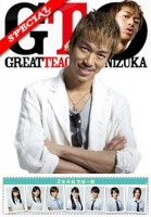 drama - Great Teacher Onizuka - GTO - 2012 - SP 1