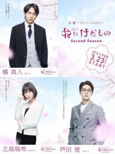 drama manga - Hana ni Kedamono - Saison 2