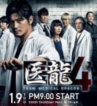 film vod asie - Iryu Team Medical Dragon S4