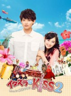 film vod asie - Itazura na Kiss 2 - Love in Okinawa
