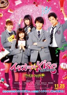 Films VO - Itazura na Kiss The Movie Part 1 - High School