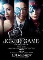 drama manga - Joker Game