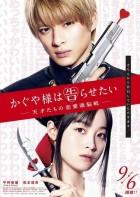 Films VO - Kaguya-sama wa Kokurasetai
