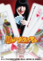film asie - Gambling School - Kakegurui - Film