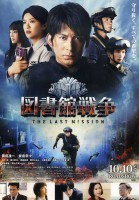film asie - Toshokan Sensô - The Last Mission