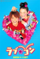 Lovely complex - Film