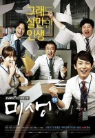Misaeng - Incomplete Life