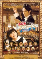 Films VO - Nodame Cantabile - Film 1