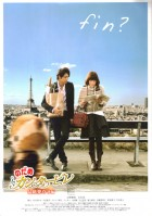 Films VO - Nodame Cantabile - Film 2