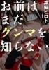 drama manga - Omae ha mada gunma wo shiranai