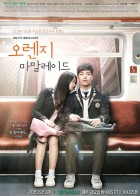 film vod asie - Orange Marmalade