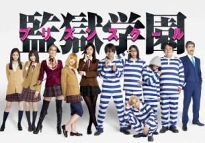 drama manga - Prison School