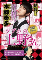 film vod asie - Rabuho no Ueno-san - Love concierge