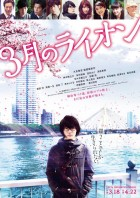 film asie - Sangatsu no Lion - March Comes in Like a Lion - Film Live