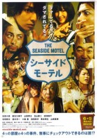 film asie - The Seaside Motel