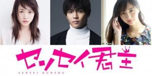 drama manga - Sensei Kunshu